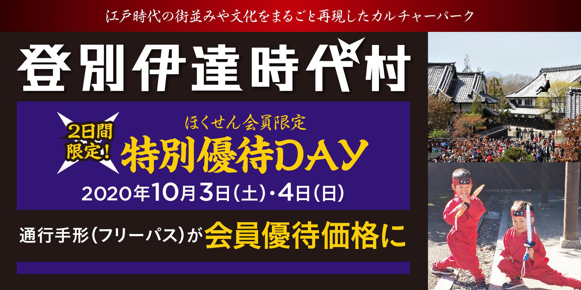 202010_hp_datejidai-01.jpg
