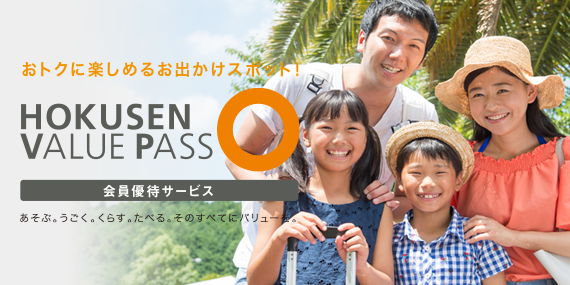 HOKUSEN VALUE PASS